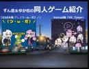 ずん造&ゆか松のボイロゲーム紹介#14『\(つ・ω・だ)/』『YK_Tower』