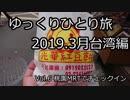 【ゆっくり】ゆっくりひとり旅台湾編 Vol.6(2019.3月)