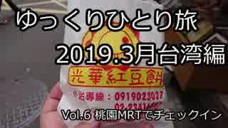 【ゆっくり】ゆっくりひとり旅台湾編 Vol.