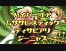 【八十嶋柚子】ハイパーゴアムササビスティックディサピアリジーニャス【UTAUカバー】