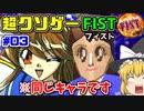 【ゆっくりクソゲーレビュー】#03 FIST(フィスト)(プレステ&セガサターン版)【格闘ゲーム】