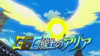 【オリオンの刻印】第31話「GGG線上のアリア」【必殺技集】