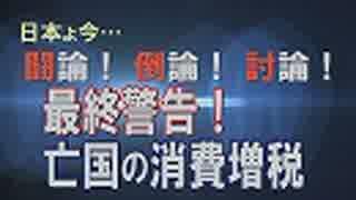 【経済討論】最終警告!亡国の消費増税[桜R1/5/25]