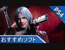 PS4おすすめゲームソフト 2014 - 2019 | 100選