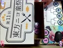 【カードゲーム】東方ナンバースマッシュ トーナメント抽選動画【枠決め】