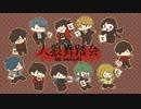 【人狼舞踏会-4th season-#1】祝・チャンネル3周年!_01