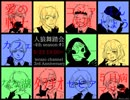 【人狼舞踏会-4th season-#1】祝・チャンネル3周年!_04