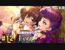 【パワプロ2018】正捕手ゆかりのVやねん!チュリオーズ! part12【ハチナイ】