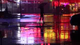 時雨/初音ミク