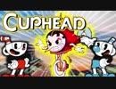 【CUPHEAD日本語版】ウワサの激ムズゲー2人プレイ実況♯2【MSSP/M.S.S Project】