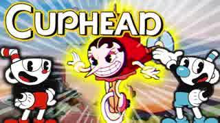 【CUPHEAD日本語版】ウワサの激ムズゲー2