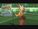 【ポケモンUSM】最強トレーナーへの道Act495【メガバシャーモ】