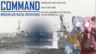 大西洋常設海軍部隊【Command: Modern Air