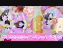 キラッとプリチャンジュエル2弾~かわいいライブやってみた!~
