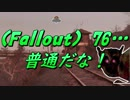 (Fallout)76・・・普通だな!.mp11