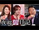 【夜桜亭日記 #97 after】水島総が視聴者の質問に答えます![桜R1/5/25]