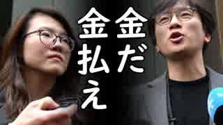 韓国が徴用工訴訟で原告団に日本企業資産売却を止めるよう打診したが失敗し日韓関係改善は絶望的に!