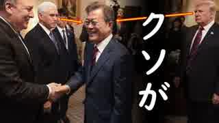 米国が文在寅のせいで米韓関係が悪化したと断言し一同納得!文在寅どうすんのこれ?