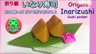【折り紙】立体☆いなり寿司