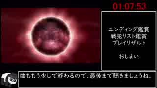 鬼武者2 any%RTA 1:07:53 3/3