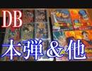 【ドラゴンボールのカードダス紹介】本弾&スーパーバトル&ビジュアルアドベンチャー他【カードコレクション紹介動画】