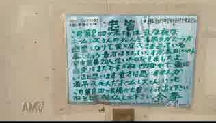 東京の荒川の高架下に、呪われたメッセージが・・・。