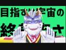 【式大元】彗星ハネムーン【UTAUカバー+MMD】