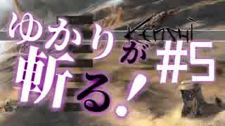 【Kenshi】ゆかりが斬る! #5