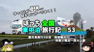 【ゆっくり】車中泊旅行記 53 鹿児島編7 指宿観光