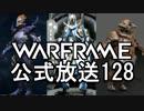 Warframe公式放送128まとめ 新フレーム2種 Wukongリワークナーフ?【字幕】