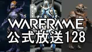 Warframe公式放送128まとめ 新フレーム2種