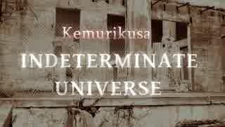 ケムリクサ「INDETERMINATE UNIVERSE」ア