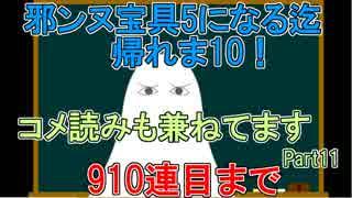 【FGO】邪ンヌ宝具5になるまで帰れま10!