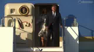 トランプ大統領が令和初の国賓として来日 / 5月25日17時ごろ羽田空港到着