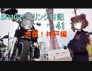 【東北きりたん車載】SR400ツーリング日記 Part41 突撃!神戸編