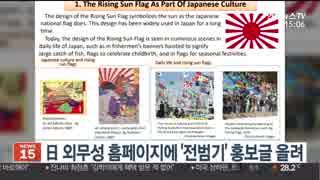 日本の外務省がホームページに「戦犯旗」の説明文上げる