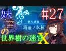 【世界樹の迷宮X】妹達の世界樹の迷宮X #27【VOICEROID実況】