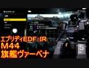 【EDF:IR】ハードでエブリディアイアンレイン!M44 旗艦ヴァーベナ【実況】