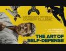 映画『The Art of Self-Defense』予告編