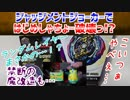 ベイブレードバーストGT~ジャッジメントジョーカーではじめしゃちょー破壊っ!?~禁断の魔改造も…