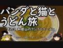 【ゆっくり】パンダと猫とうどん旅 3 和歌山のクジラとラーメン