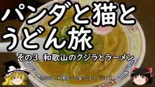 【ゆっくり】パンダと猫とうどん旅 3 和歌
