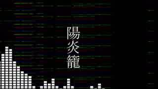 [さとうささら]陽炎籠 リマスター[オリジ