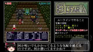 【RTA】エルファリア 11時間29分15秒 【