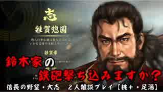 信長の野望・大志 2人雑談プレイ【桃+・足湯】 21