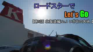 【ONE・ずん子車載】 ロードスターでLet`