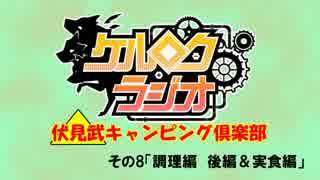 【ケルロクラジオ】ケルブレ超会議実写企画「伏見武キャンピング倶楽部 その8」