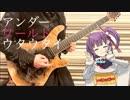 【堀江晶太作曲】アンダーワールドウタウタイ/Kotone【弾いてみた】