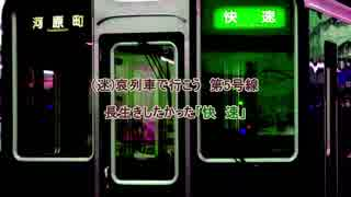 (迷)哀列車で行こう第5号線 長生きしたかった「快速」(阪急京都線)