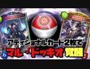 【シャドバ新カード】ベルフォメットと無尽の人形遣いのマル・ドッキオ成長ネメシス【シャドウバース / Shadowverse】